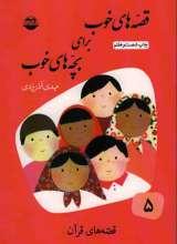 قصه های خوب برای بچه های خوب5- قصه هایی از قرآن کریم