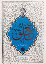 تعلق - آیت الله  حائری شیرازی