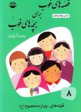 قصه های خوب برای بچه های خوب8- قصه هایی از چهارده معصوم