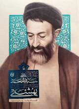 زندگی سید محمد بهشتی