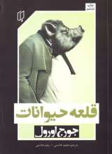 قلعه حیوانات - نشر باران خرد