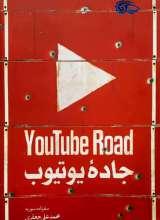 جاده یوتیوب