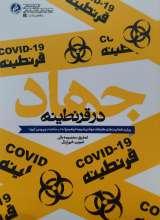 جهاد در قرنطینه