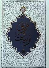 مربی و تربیت - آیت الله حائری شیرازی