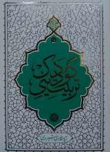 تربیت دینی کودک - آیت الله حائری شیرازی