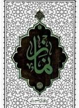 نماز - آیت الله حائری شیرازی