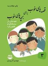 قصه های خوب برای بچه های خوب3- قصه هایی از سندبادنامه و قابوس نامه