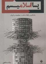 پسا اسلامیسم