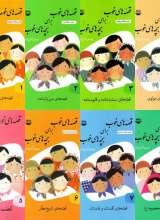 مجموعه 8 جلدی قصه های خوب برای بچه های خوب