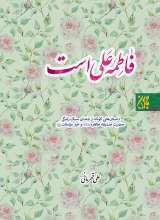 فاطمه علی است - شومیز