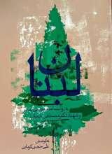 لبنان به روایت امام موسی صدر و شهید چمران