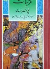 غزلیات سعدی شیرازی