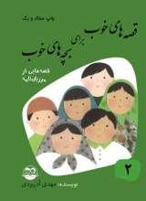 قصه های خوب برای بچه های خوب2- قصه هایی از مرزبان نامه