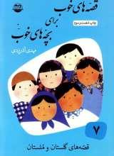 قصه های خوب برای بچه های خوب7- قصه هایی از گلستان و ملستان