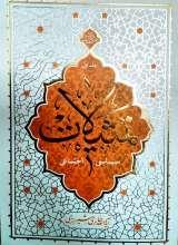 تمثیلات سیاسی - اجتماعی جلد اول - آیت الله حائری شیرازی