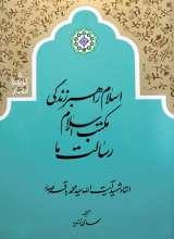 اسلام راهبر زندگی-شهیدصدر