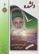 دلشده - سید هاشم حداد