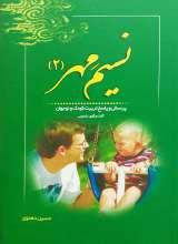 نسیم مهر 2