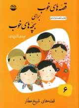 قصه های خوب برای بچه های خوب6- قصه هایی از عطار