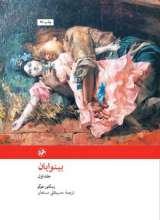 بینوایان(دو جلدی-ترجمه مستعان)چاپ جدید